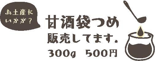 甘酒袋つめ販売してます。300g500円