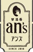 甘酒屋an's