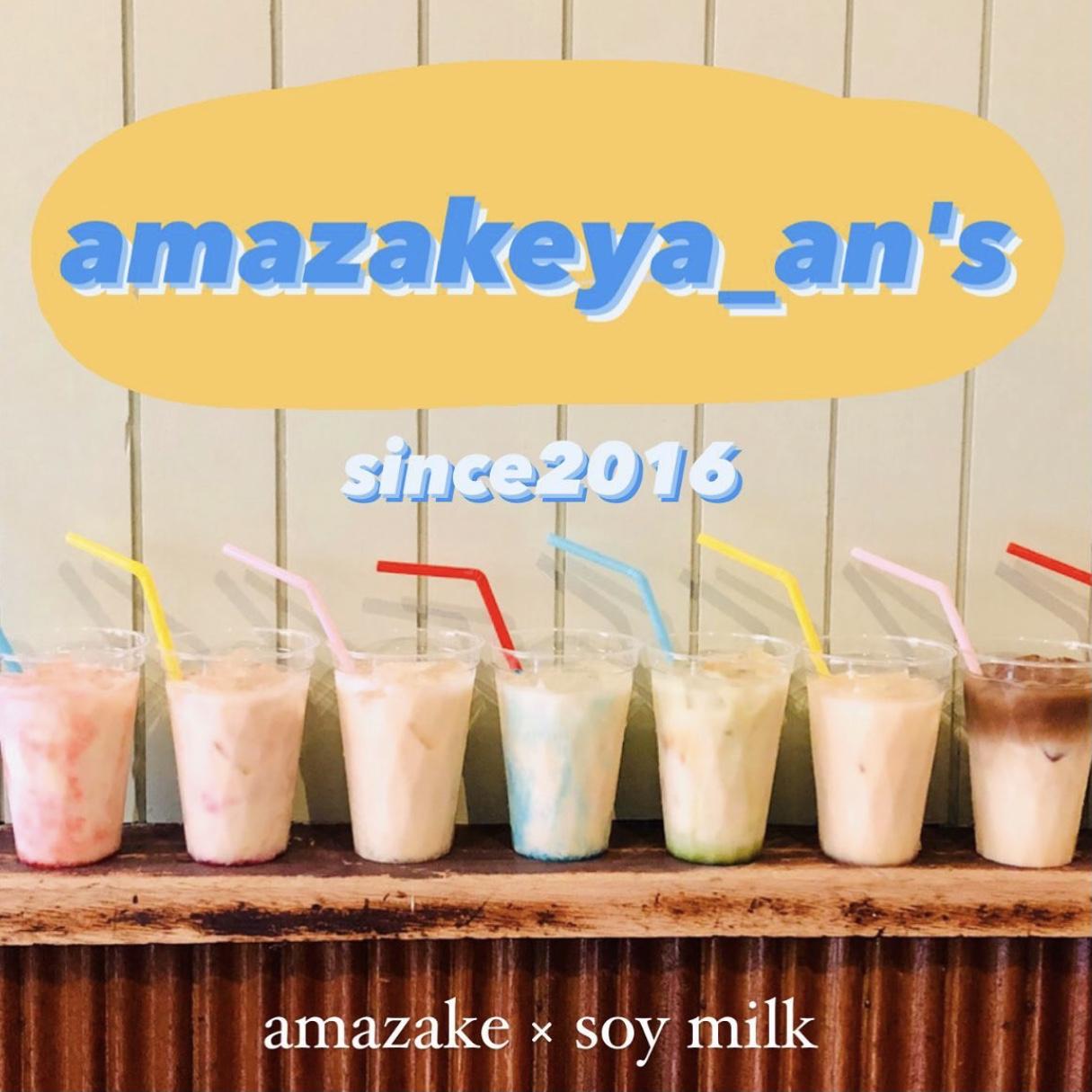 甘酒豆乳定番メニュー
